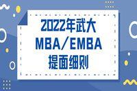 提面细则 | 武汉大学经济与管理学院2022年MBA/EMBA提前面试实施细则