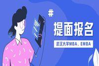 提面报名 | 2022年武汉大学工商管理硕士(MBA、EMBA)提前面试申请开始!