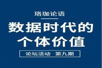 武汉大学MBA |《数据时代的个体价值》圆桌论坛成功举办