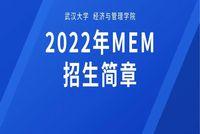 2022年武汉大学商业/金融数据分析工程管理硕士(MEM)招生简章公布啦!