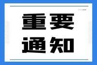 西安财经大学第三届MBA暨专硕联合会成员名单出炉啦!
