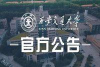 西安交通大学2022年MBA网报公告,手把手教你研招报名!
