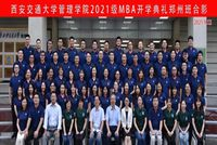 西安交通大学MBA 来自仙交萌新的一封信——2021级MBA郑州班