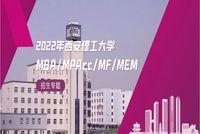必看!2022年西安理工大学MBA/MPAcc/MF/MEM招生专题来了