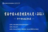 西北工业大学MEM   首届中国工程管理案例大赛(2021)华中/西北地区晋级赛成功举行