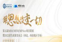 8.28 | 西北工业大学管理学院MPAcc/MBA/MEM项目在线招生宣讲