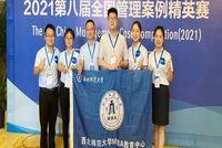西北师大商学院MBA代表队参加第八届全国管理案例精英赛西部一区晋级赛