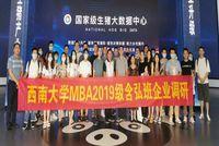 西南大学MBA师生赴荣昌开展企业调研活动