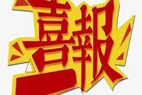 """【喜讯】西南大学MBA获""""全国百篇优秀管理案例""""数量再创新高"""