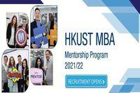 香港科技大学MBA导师计划(2021)招募启动啦!