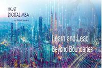 港科大DiMBA项目助你应对颠覆性新商业时代,报名前需要了解这些内容!