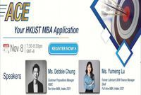 港科大MBA将举办在线分享会,11月3日不要错过!