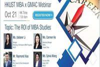 报读MBA的投资回报率有多高? 快来参加港科大MBA x GMAC 联合线上直播!