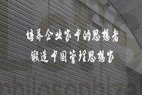 浙大EMBA开学季 | 培养企业家中的思想家,锻造中国管理思想家