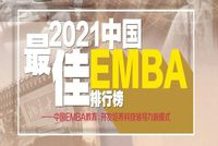 重磅!2021中国最佳EMBA排行榜发布!