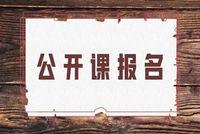 浙大EMBA《组织行为学》公开课扫码报名!