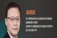 陈雨田:战略协同—数字叠加VUCA时代的组织核心能力 | 浙大EMBA