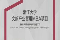 10月3日,浙大MBA项目,最后一批面试报名将截止!
