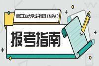 网报 | 浙江工业大学2022年公共管理硕士(MPA)联网报指南