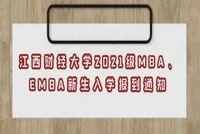 江西财经大学2021级MBA、EMBA新生入学报到通知