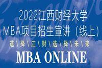 2022江西财经大学MBA项目招生宣讲