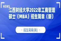 江西财经大学2022年工商管理硕士(MBA)招生简章(新)