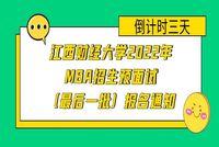 江西财经大学2022年MBA招生预面试(最后一批)报名通知