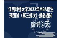 江西财经大学2022MBA招生预面试(第三批次)报名通知