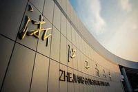浙江工商大学2022年项目管理硕士(MPM)招生简章