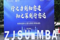 2021级浙江工商大学MBA新生报到,穿越人海,为你而来!