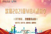 青春与未来,浙江工业大学MBA教育中心召开MBA2021级新生开学典礼