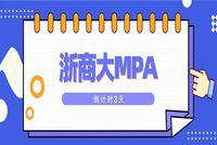 浙江工商大学MPA | 2022年考研报名倒计时3天!快来报考2022年浙商大MPA!