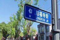 中国传媒大学MPA《文化管理与政策》课 —— 走进隆福寺
