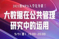 中国传媒大学MPA入学先导课第三讲开讲