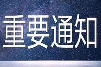 中国海洋大学工商管理硕士(MBA)2022年高层次应用型人才专项计划(第二批)申请材料审核结果