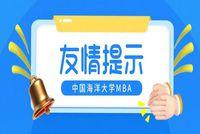 2022年中国海洋大学MBA研招网报友情提示