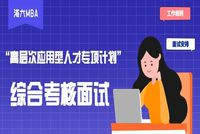 """中国海洋大学MBA2022年""""高层次应用型人才专项计划""""(第三批)网络远程综合考核面试安排"""