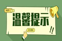 中国海洋大学MPA | 重要信息!2022年研究生考试信息网报提示