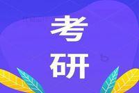 2022年研招网报提示 | 中国海洋大学MPA