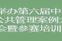 第六届中国研究生公共管理(MPA)案例大赛启动会暨参赛培训会
