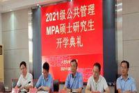 中国计量大学召开2021级公共管理(MPA)开学典礼暨入学教育大会