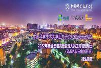 中国科大2022年EMBA长三角创新班(上海/苏州)招生简章