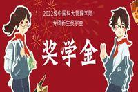 2022级中国科大管理学院专硕新生奖学金,等您来!