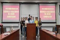 中国科大管理学院2021级全日制MBA第二党支部召开第一次党员大会