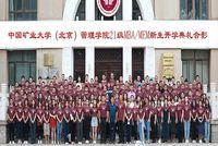 中国矿业大学(北京)管理学院2021级MBA/MEM新生开学典礼隆重举行