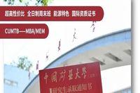 2022年中国矿业大学(北京)MBA/MEM招生简章