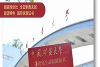 中国矿业大学(北京)MBA/MEM招生宣讲会等你