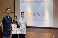 中农大MBA获奖心得 | 张川:严守纪律 、道术结合、心态稳定,是在交易中取得胜利的秘钥
