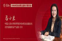 人大商学院EMBA校友会第五届执行委员会公示
