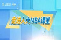 人大商学院MBA|走进人大MBA 《会计学导论》课堂,原来在人大上课是这样的!